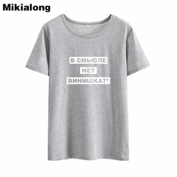 Mikialong Russia Printed Tshirt Women 2018 Summer White Basic T Shirt Women Cotton Harajuku Rock Camisetas Mujer Tops 3