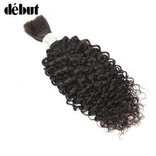 Дебютные волосы оптом 10-30 дюймов человеческие волосы для плетения оптом без Уток 1 шт. Remy бразильские Кудрявые Волнистые объемные волосы для наращивания крючком