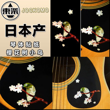 JOCKOMO P56 GB23 Inlay Sticker Decal for Acoustic Guitar Body – Japanese Bush Warble Bird, Made in Japan