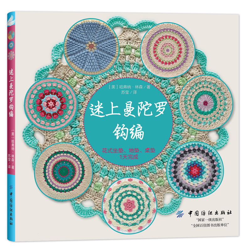 New Arrival Hooked On Mandalas:30 Great Patterns To Crochet In Chinese / Handmade DIY Books