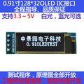 """Бесплатная доставка 0.91 дюймов 12832 белый и синий цвет 128X32 OLED LCD LED Display Module 0.91 """"IIC общаться"""