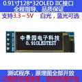 "Free shipping 0.91 inch 12832 white and blue color 128X32 OLED LCD LED Display Module 0.91"" IIC Communicate"