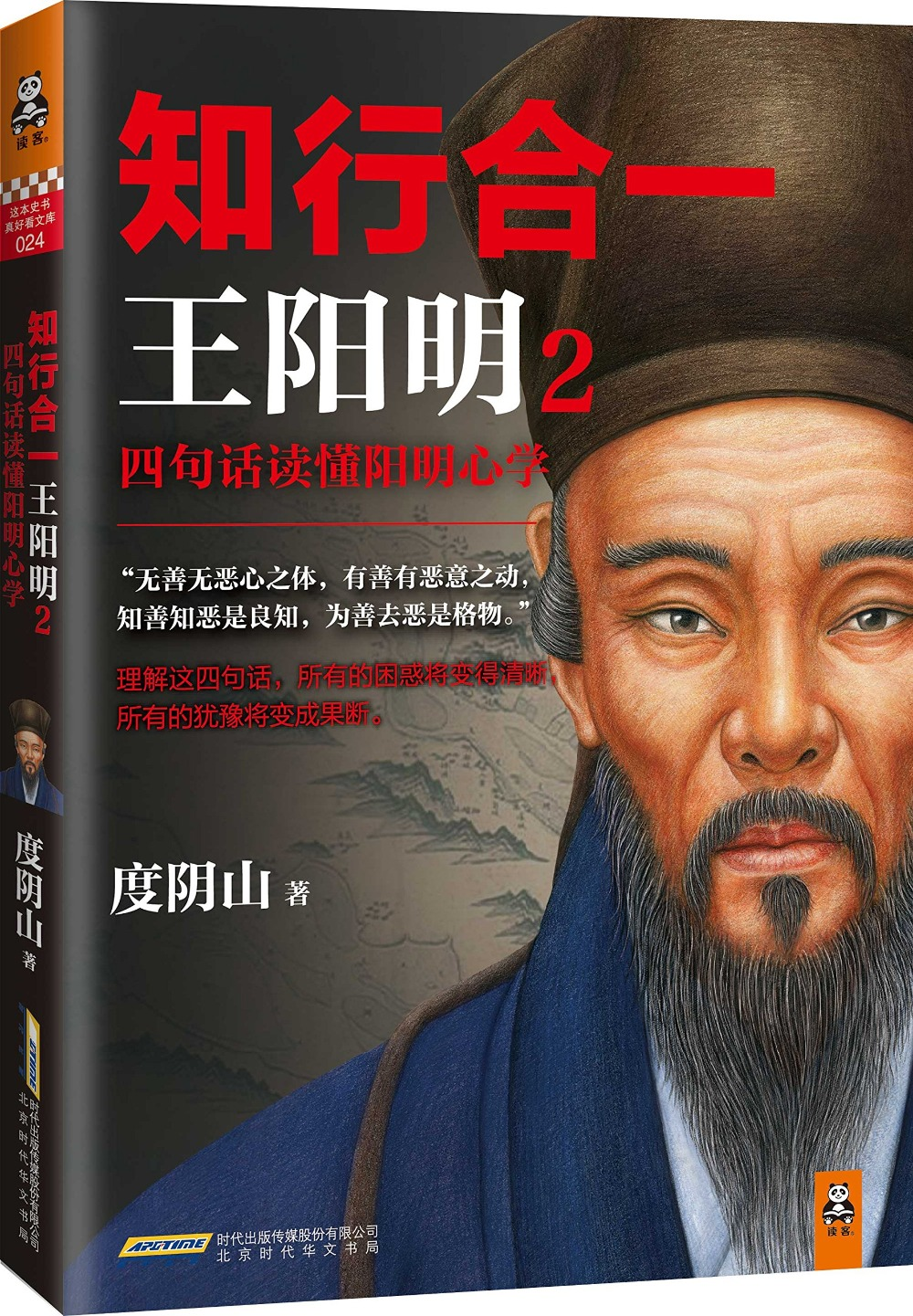 Wang yangming Biography book : four words read