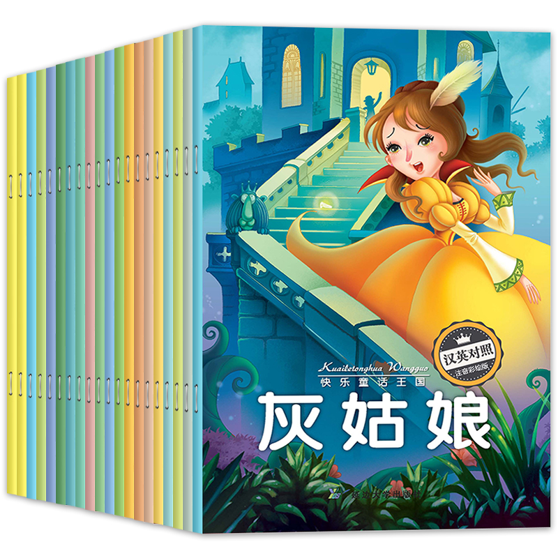 20 Books Young Children's English Picture Fairy Tale Bedtime Story Book Early Education Story Books For Kids Toddlers Age 3 To 6