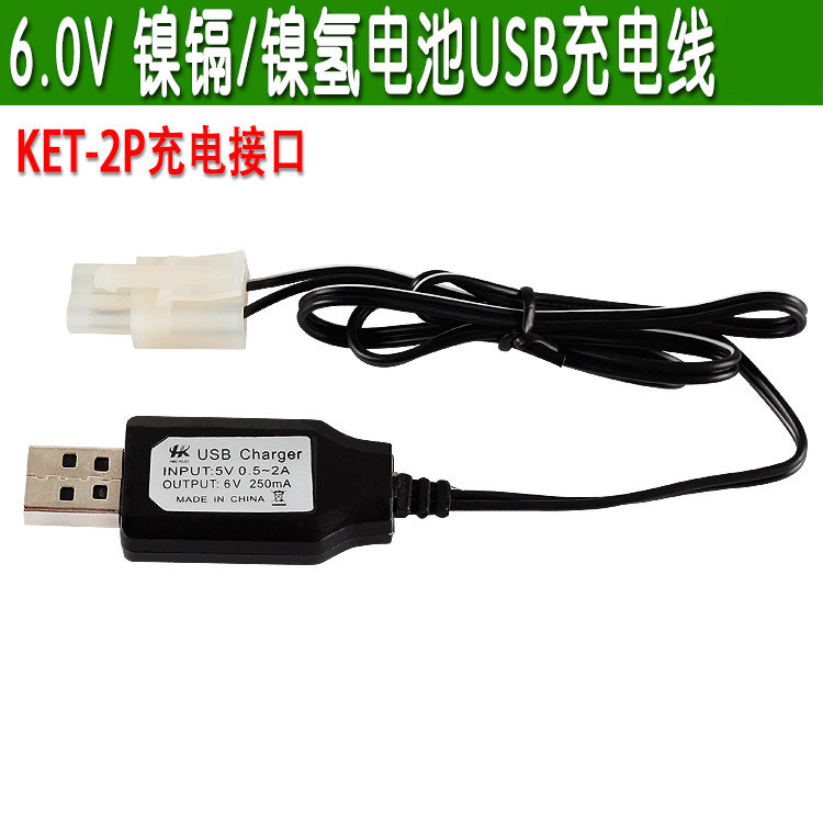 <font><b>6V</b></font> KET-2P 250Mah <font><b>USB</b></font> Ni-Cd/Ni-Mh Battery <font><b>Charger</b></font> Charge Cable For RC toys car ship Robot Spare Parts image