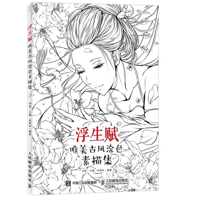 2018 NEW HOT Fashion drawing books Beautiful antiquity coloring book ...