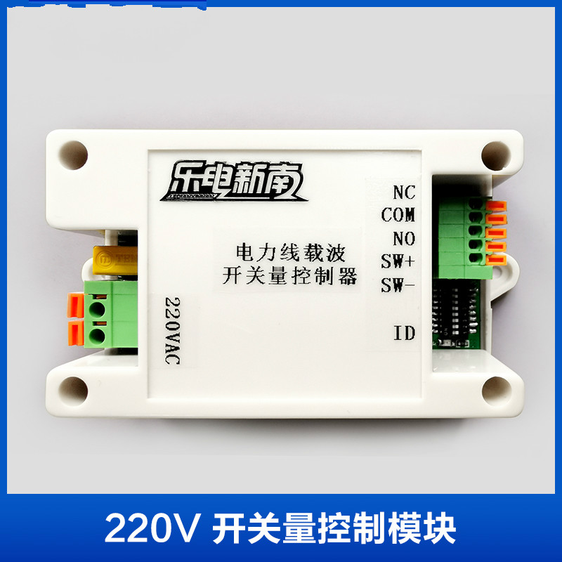 220V AC Power Line Carrier Communication Switch Control Module Relay High And Low Level