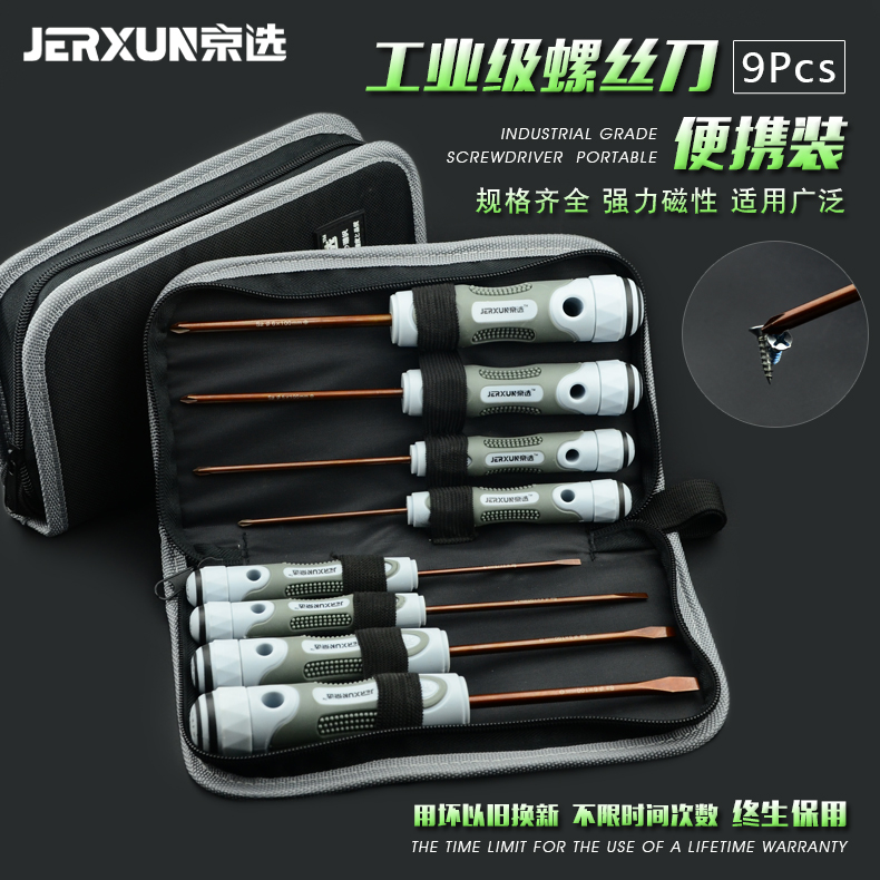 JERXUN S2 Suit Phillips Screwdriver Combination Suit Multifunction Household Plum Slotted Screwdriver Hand Hardware Tools