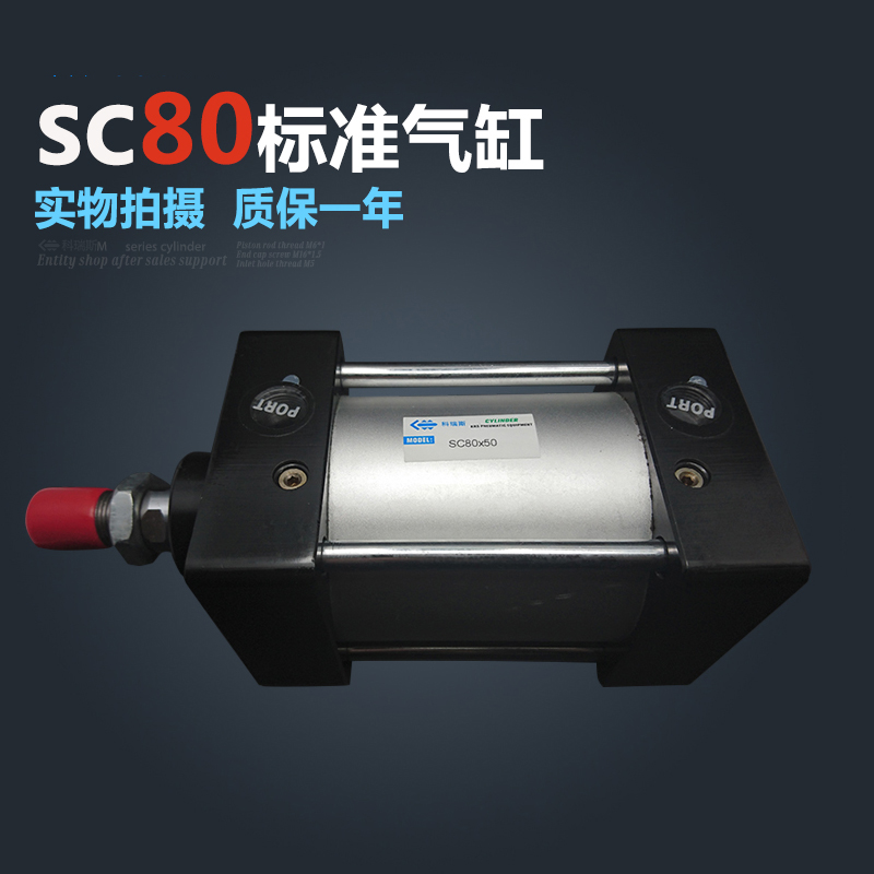SC80*800-S Free shipping Standard air cylinders valve 80mm bore 800mm stroke single rod double acting pneumatic cylinder sc32 800  free shipping standard air