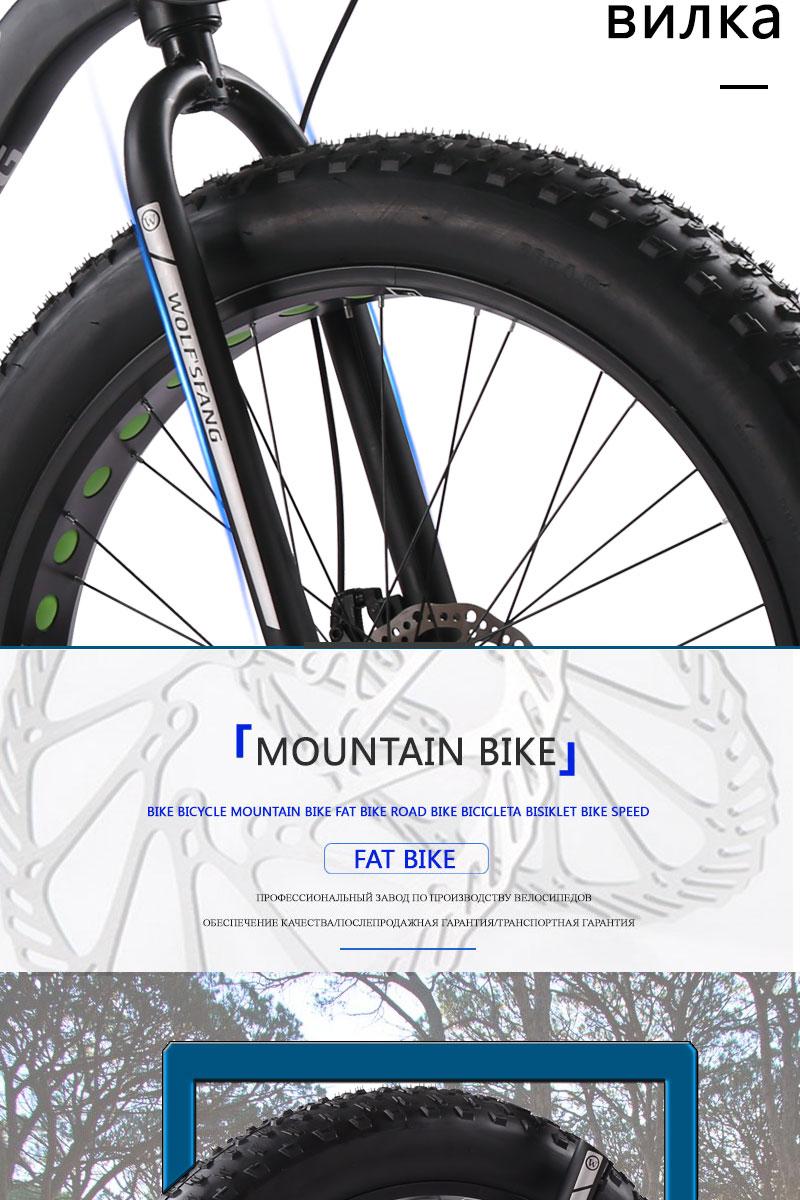 HTB1rudmeEGF3KVjSZFvq6z nXXaC Wolf's fang new Bicycle Mountain bike 26 inch Fat Bike 8 speeds Fat Tire Snow Bicycles Man bmx mtb road bikes free shipping