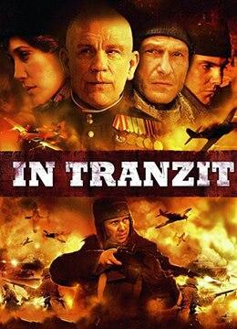 《特兰济特集中营》2008年俄罗斯,英国剧情,爱情,战争电影在线观看