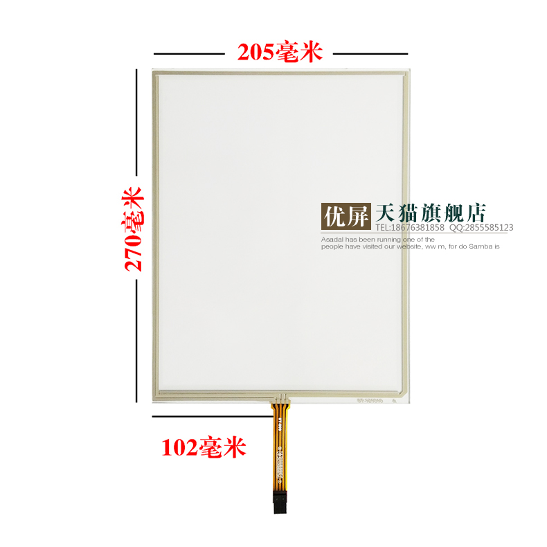 Original New 12.1'' Inch Touch Screen 4: 3 Vending Machine IPC Medical Equipment Four-wire Resistive Touch Screen 205*270