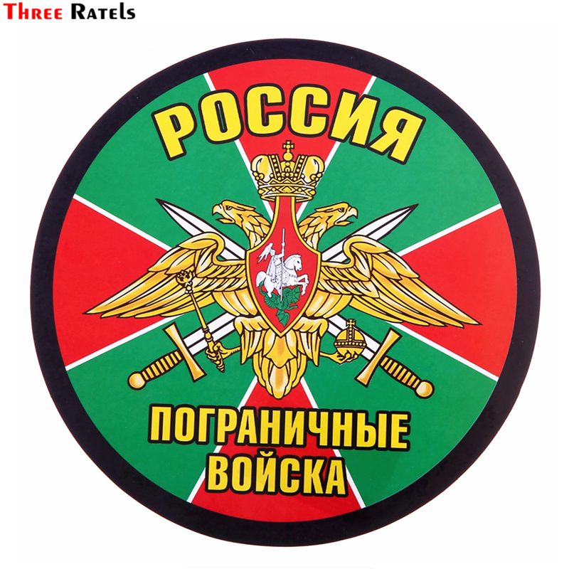 Three Ratels TZ-1313# 15*15cm Russia border troops car stickers funny sticker auto decals