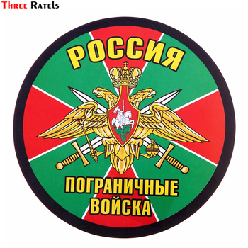 Three Ratels TZ-1313# 15*15cm Russia border troops car stickers funny car sticker auto decals three ratels tz 1546 12x12cm we are fishermen we are not poachers car stickers funny auto sticker decals