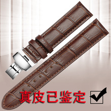 high-end method Butterfly buckle leather watch strap Top-grade leather strap, floor cover