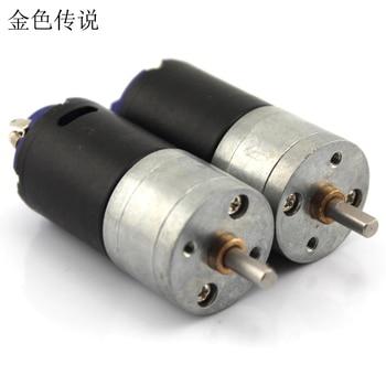 Black gear 370 gear motor (1:20) 6-12V model aircraft crawler car motor model tank motor