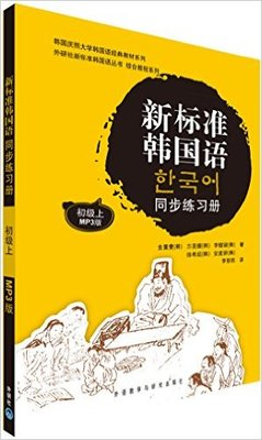 The new standard Korean language workbook Chinese Korean book with CD -volume 1