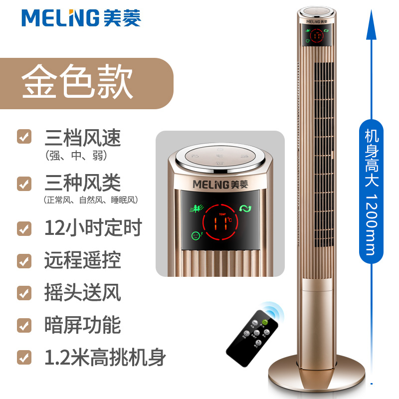 Meiling Electric fan Household Tower fan Remote timing Bladeless fan Mute Cooler Air cooler dorm room Cold air fan in Fans from Home Appliances