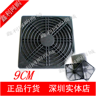 Free shipping 8pcs Chassis fan dust cover / 9CM / triple / fan dust network / computer fan dust filter