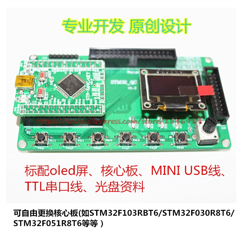 STM32 BLDC Entry-level Learning Board STM32F030R8T6 Development Board