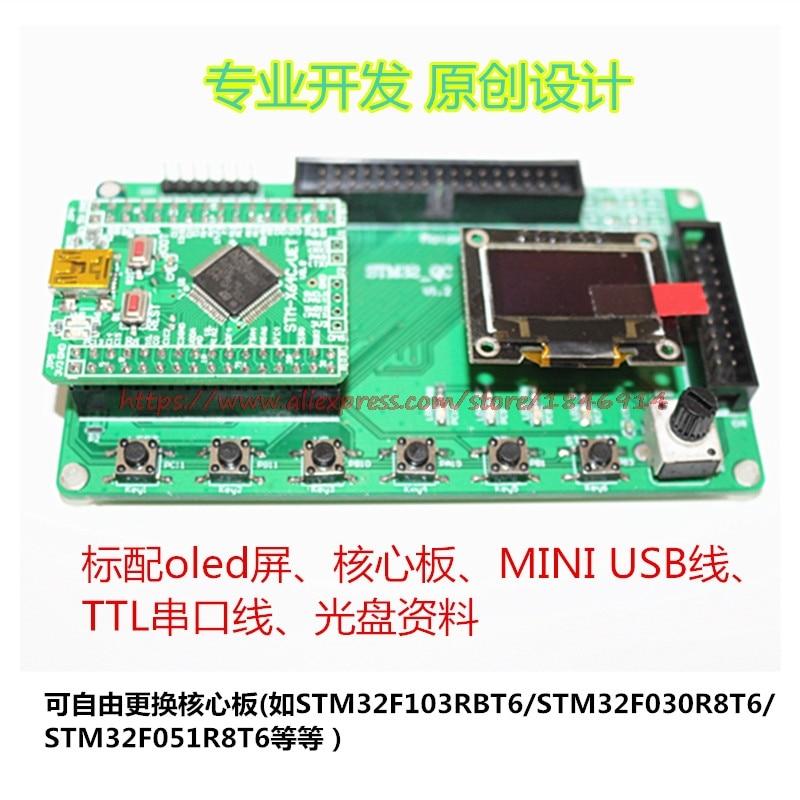 STM32 BLDC Entry-level Learning Board STM32F030R8T6 Development Board