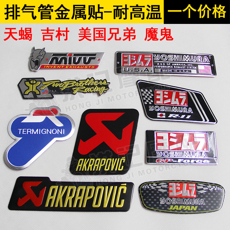Two Brother  Heat Resistant Motorcycle Exhaust Pipe Racing Sticker  1PC