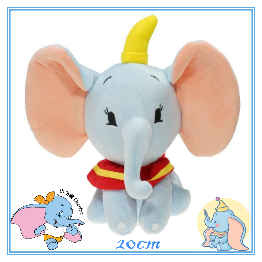 Giancomics 1pcs 20cm Dumbo Elephant Figure Plush Soft Pillow Toys Stuffed Doll for Children's Day Gift or Collection Cute Gift