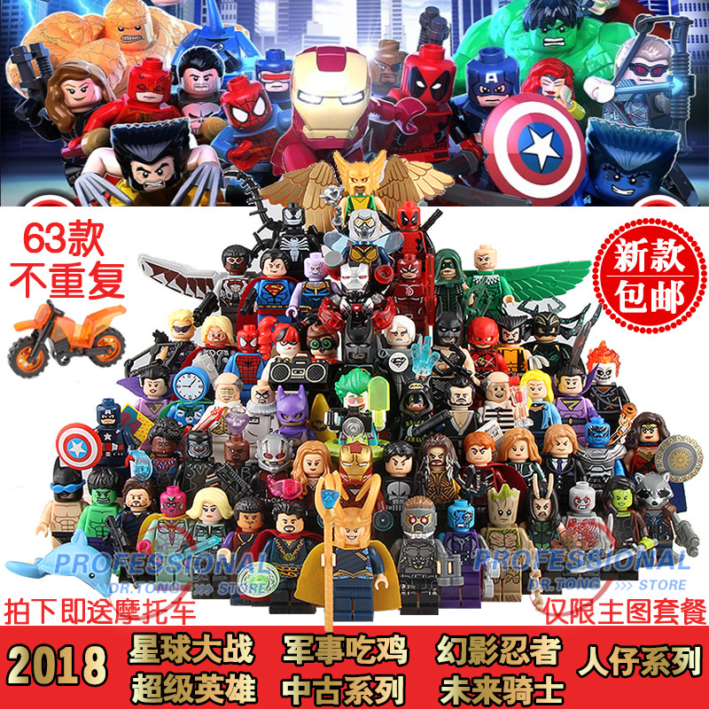 63 PCS/LOT DC Marvel Super héros figurines d'action classique Loki Captain America AntMan IronMan Deadpool blocs de construction briques jouets
