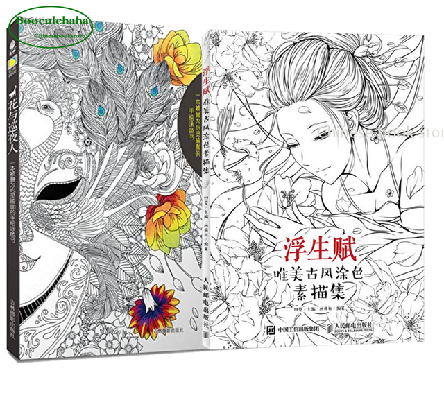 2 unids/set figura China dibujo libro antiguo belleza lápiz técnicas ...