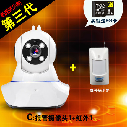 Mobile phone wireless monitoring infrared HD home store windows and doors WIFI security alarm camera + infrared