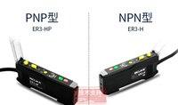 ER3 H type knob high precision fiber amplifier fiber optic sensor E3X NA11 ER3 H NPN / ER3 HP PNP amplifier (optical fiber)