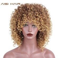AISI 머리 합성 짧은 머리 Afro 변태 곱슬 가발 여성을위한 검은 머리 고온 섬유 혼합 갈색과 금발 색상