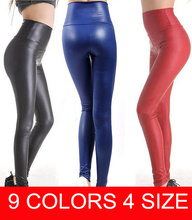 Plus Size Free shipping 2016 New Fashion women's Sexy Skinny Faux Leather High Waist Leggings Pants XS/S/M/L/XL 17 colors