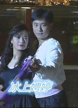 《冰上娉婷》1994年香港爱情电影在线观看