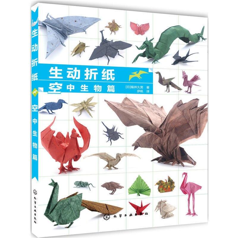 Creative Aerial Creatures Series Manual Origami Book Folding Simple Origami Encyclopedia Guide Book