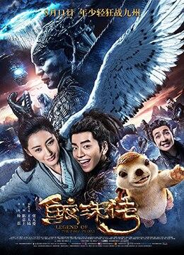 《鲛珠传》2017年中国大陆,香港喜剧,动作,爱情电影在线观看