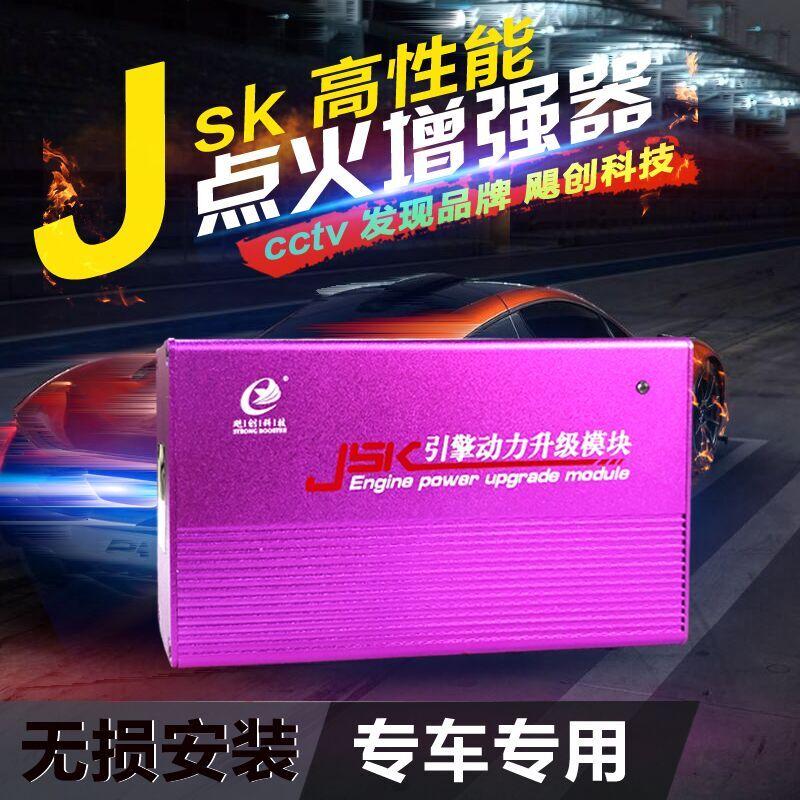 Original car Ignition Enhancer for power upgrade fuel saving to improve engine burn efficiency spark amplify
