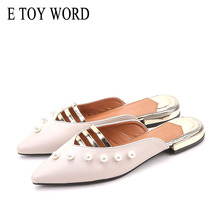 E TOY WORD Pointed toe slippers flat shoes summer 2019 spring new Korean pearl sandals slippers fashion wild women shoes цена 2017