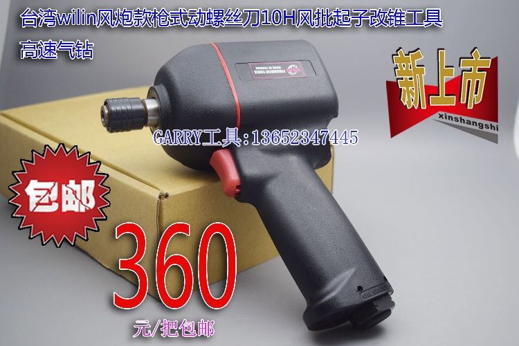 цена на wilin Pnuematic tools air tools Air Screwdriver strong powerful tools 10H double hammer air Impact Wrench gun style screwdriver