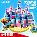 3 pcs/lot Best selling the 3D crystal diy funny puzzle Educational Toys for Children house Paper model  24pcs to choose for you
