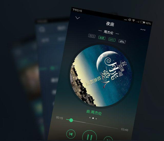 作者:Venus-图片所在主题:QQ音乐「9.1.0.9」去广告/去推荐/完美/破解VIP/DTS版-帖子id:47-主题版块id:282-芝士论坛