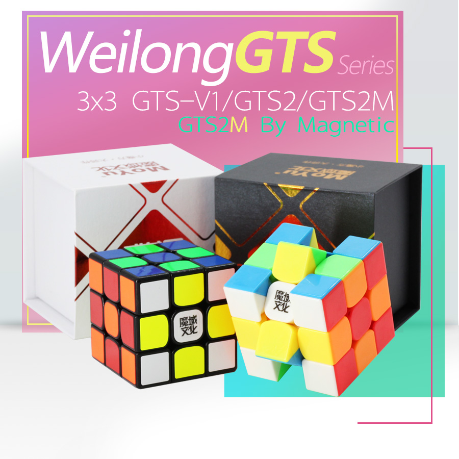 Moyu WeiLong GTS V2 3X3X3 Magnetic Cube Magic Cubes 3x3x3 Speed Cube Puzzle Weilong GTS3 M WR M GTS2M For Children Toy