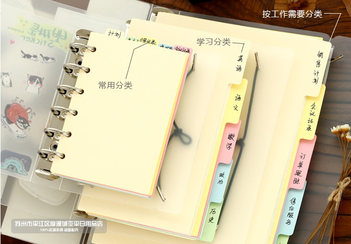 A5 A6 Page Separated Divider for Loose Leaf Notebook 6 Hole Colorful Paper Bookmark Diary Accessory full page bookmark magnifier