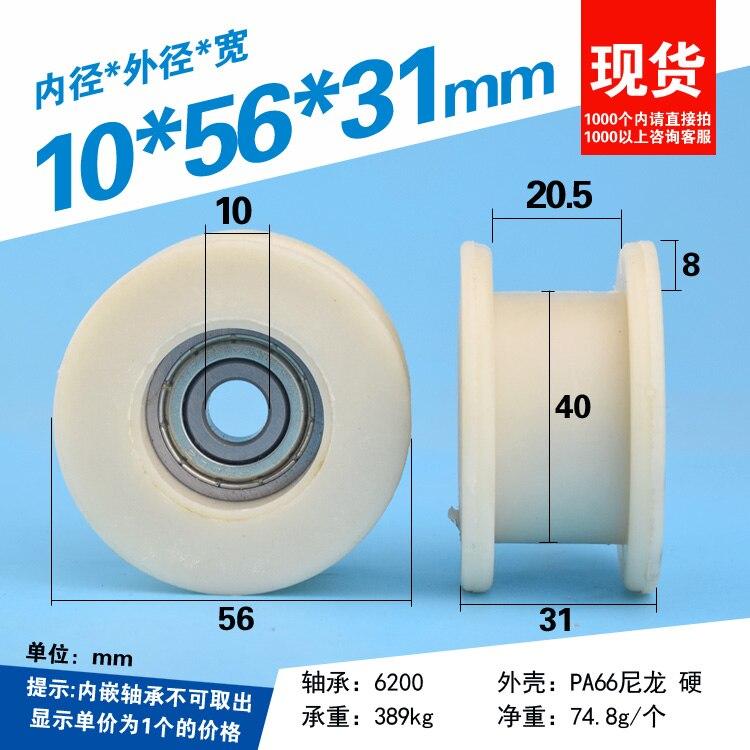 2 Stuks 10x56x31mm Delrin H Type Groove Riem Reguleren Wiel 6200 Lager-plastic Gecoat Roller Lifting Wiel Pom Rolling Katrol Heilzaam Voor Het Sperma