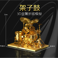 DIY 3d Puzzle Ultra Precision Laser Cutting Metal Model Puzzle Kids Educational Toys Jazz Drum Kit
