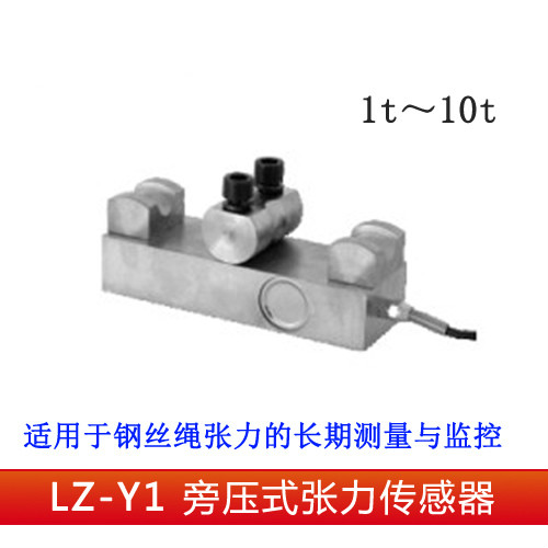 LZ-Y1 Side Pressure Type Tension Sensor High Precision 1t2t3t5t10t Wire Rope Tension MeasurementLZ-Y1 Side Pressure Type Tension Sensor High Precision 1t2t3t5t10t Wire Rope Tension Measurement