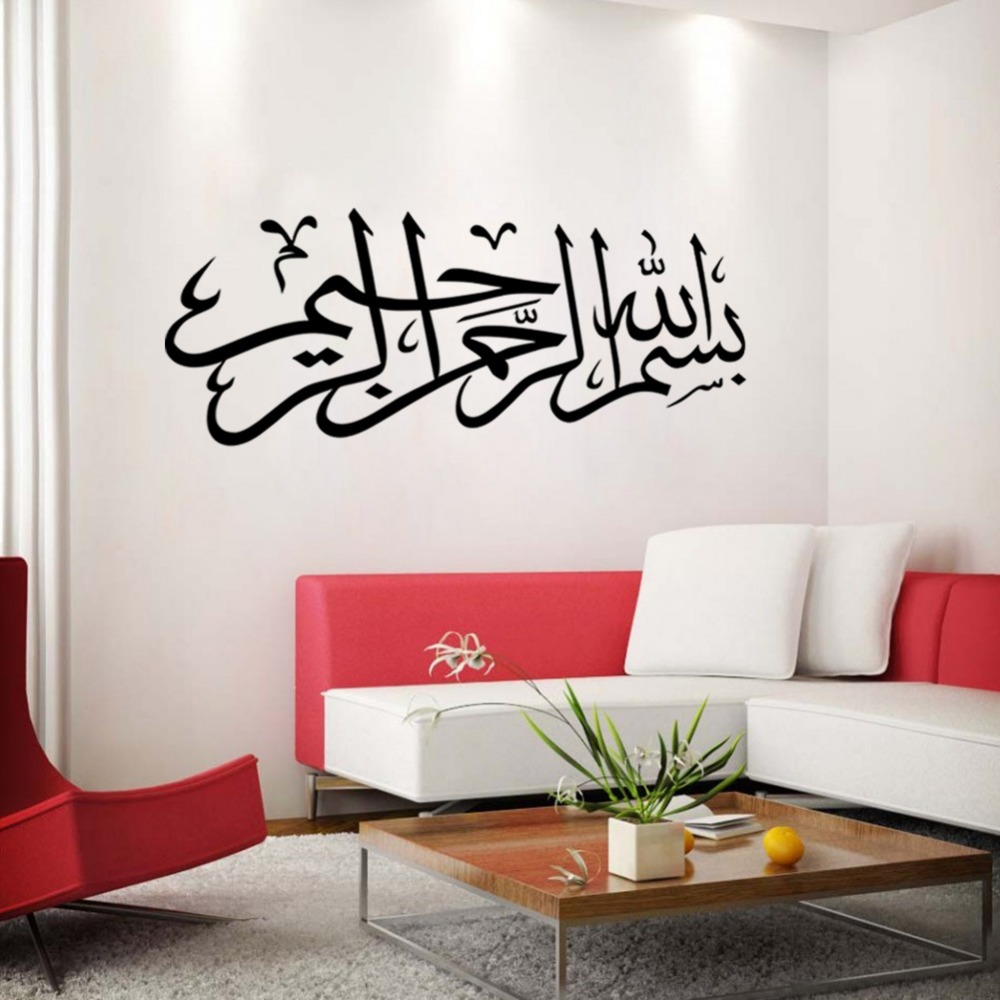 Large Size Muslim Calligraphy Arabic Art Letters Wall Stickers Home Decor TV Sofa Background Living Room Bedroom Poster