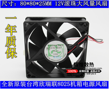 NEW RUILIAN SCIENCE RDH8025B1 8025 12V 0.23A 8CM Cooling fan
