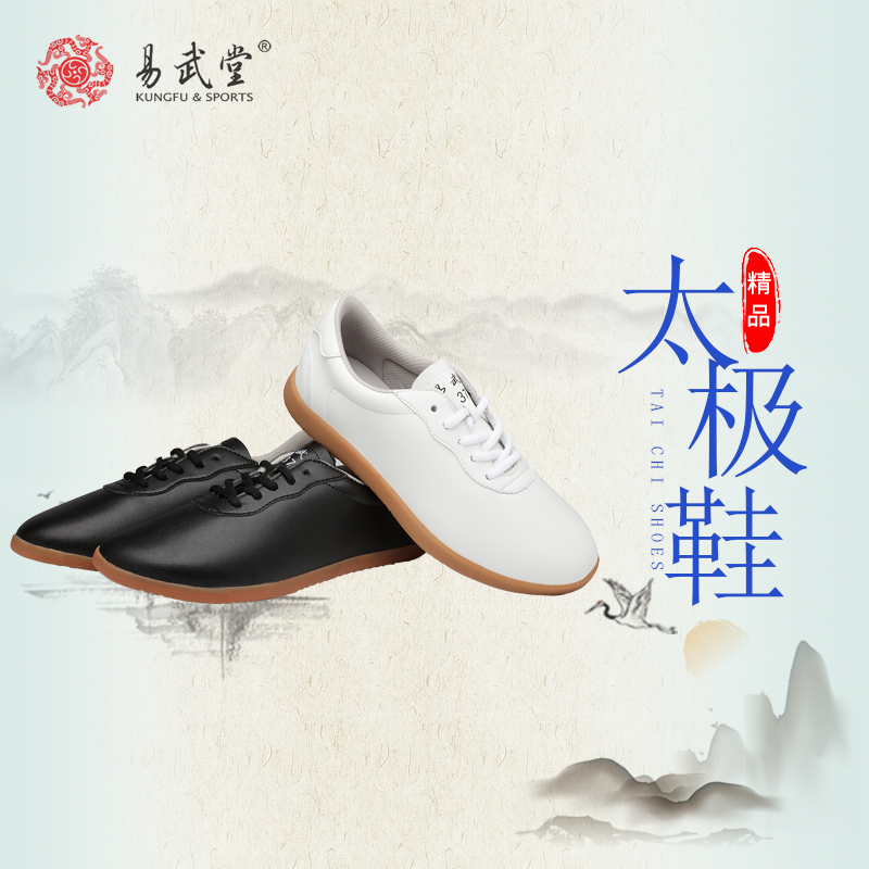 Soft  tai chi shoes wu shu shoes chinese kung fu shoes martial arts products with non-slip bottom of oxford and fitness shoes