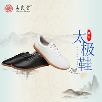 Yiwutang Tai Chi Shoes Taiji Shoes Kung Fu Shoes Wushu Shoes